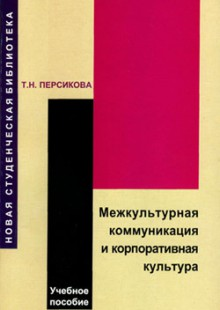 Обложка книги  - Межкультурная коммуникация и корпоративная культура