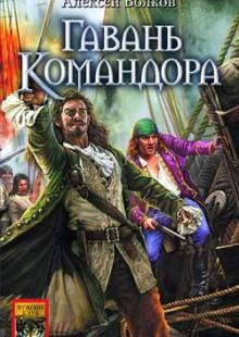 Обложка книги  - Гавань Командора