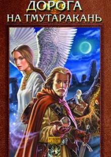 Обложка книги  - Дорога на Тмутаракань
