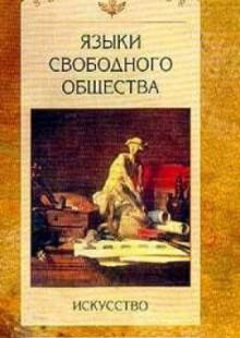 Обложка книги  - Языки свободного общества: Искусство