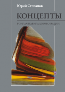 Обложка книги  - Концепты. Тонкая пленка цивилизации