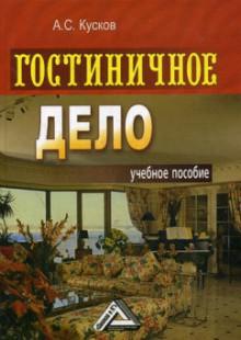 Обложка книги  - Гостиничное дело: учебное пособие
