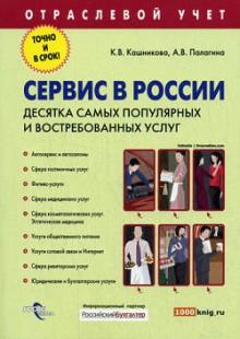 Обложка книги  - Сервис в России. Десятка самых популярных и востребованных услуг