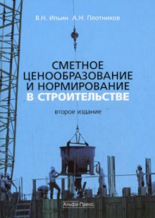 Обложка книги  - Сметное ценообразование в строительстве