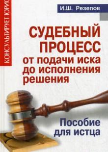 Обложка книги  - Судебный процесс от подачи иска до исполнения решения. Пособие для истца