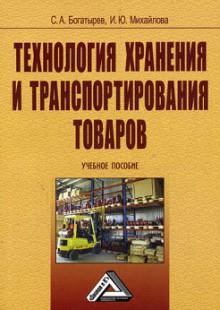 Обложка книги  - Технология хранения и транспортирования товаров
