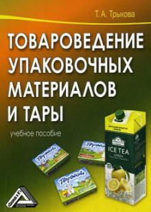 Обложка книги  - Товароведение упаковочных материалов и тары