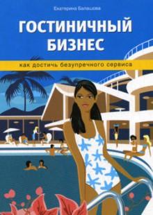 Обложка книги  - Гостиничный бизнес. Как достичь безупречного сервиса