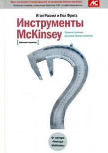 Обложка книги  - Инструменты McKinsey. Лучшая практика решения бизнес-проблем