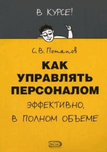 Обложка книги  - Как управлять персоналом