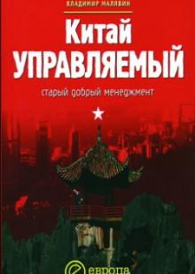Обложка книги  - Китай управляемый: старый добрый менеджмент