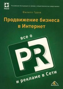 Обложка книги  - Продвижение бизнеса в Интернет. Все о PR и рекламе в сети