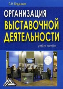 Обложка книги  - Организация выставочной деятельности