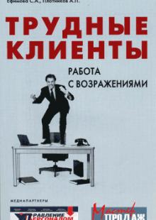Обложка книги  - Трудные клиенты – работа с возражениями