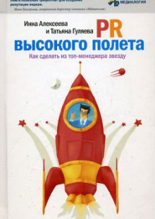 Обложка книги  - PR высокого полета. Как сделать из топ-менеджера звезду