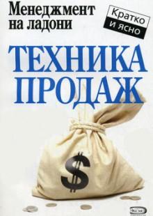 Обложка книги  - Техника продаж