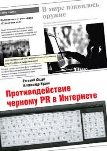 Обложка книги  - Противодействие черному PR в Интернете