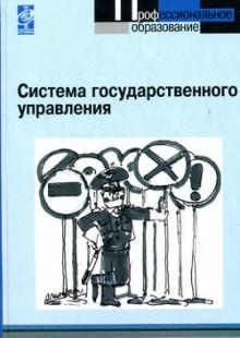 Обложка книги  - Система государственного управления