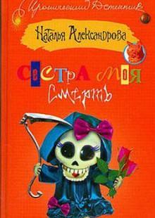 Обложка книги  - Сестра моя – смерть