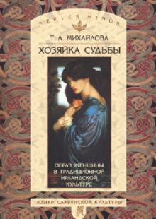 Обложка книги  - Хозяйка судьбы. Образ женщины в традиционной ирландской культуре