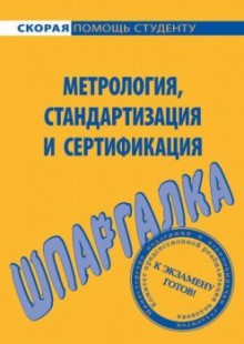 Обложка книги  - Метрология, стандартизация и сертификация. Шпаргалка