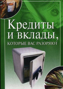 Обложка книги  - Кредиты и вклады, которые вас разоряют
