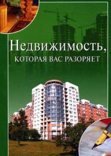 Обложка книги  - Недвижимость, которая вас разоряет