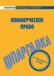 Обложка книги  - Шпаргалка по коммерческому праву. Ответы на билеты