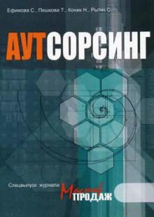 Обложка книги  - Аутсорсинг