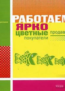 Обложка книги  - Работаем ярко: цветные продавцы, цветные покупатели