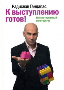 Обложка книги  - К выступлению готов! Презентационный конструктор