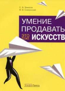 Обложка книги  - Умение продавать – это тоже искусство