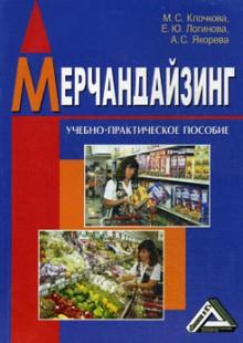 Обложка книги  - Мерчандайзинг