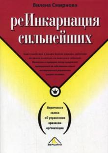 Обложка книги  - Реинкарнация сильнейших. Лирическая сказка об управлении кризисом организации