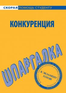 Обложка книги  - Шпаргалка по конкуренции