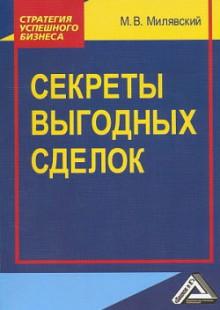 Обложка книги  - Секреты выгодных сделок