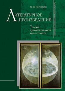 Обложка книги  - Литературное произведение: Теория художественной целостности