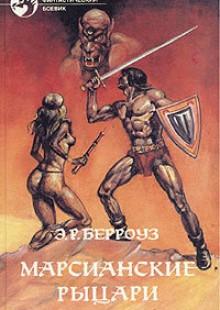 Обложка книги  - Боевой человек Марса