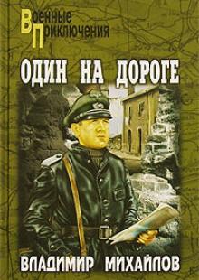 Обложка книги  - Один на дороге
