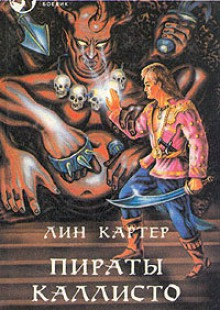 Обложка книги  - Джандар с Каллисто