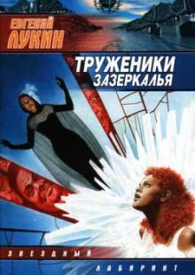 Обложка книги  - Труженики Зазеркалья