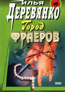 Обложка книги  - Бриллиантовый психоз