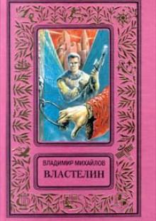 Обложка книги  - Властелин