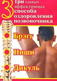 Обложка книги  - Три самых эффективных способа оздоровления позвоночника