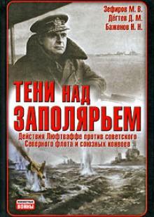 Обложка книги  - Тени над Заполярьем: Действия Люфтваффе против советского Северного флота и союзных конвоев