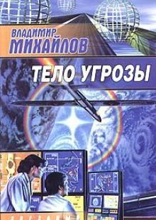 Обложка книги  - Тело угрозы