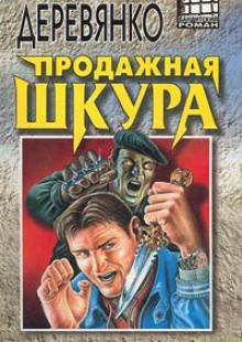 Обложка книги  - Гости из преисподней