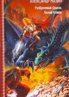 Обложка книги  - Разбуженный дракон
