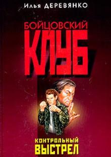 Обложка книги  - Всадники смерти