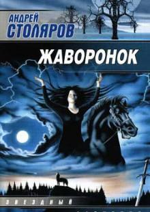 Обложка книги  - Жаворонок